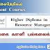 Higher Diploma in Human Resource Management - இலங்கை களனி பல்கலைக்கழகம்