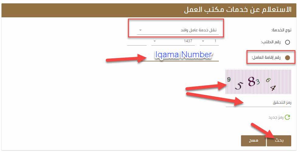 Iqama Check Kafeel Name KSA