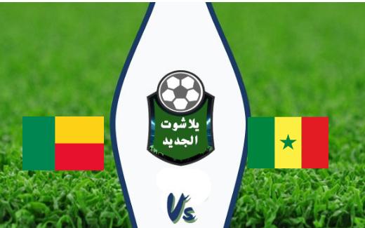 نتيجة مباراة السنغال وبنين بتاريخ 10-07-2019 كأس الأمم الأفريقية