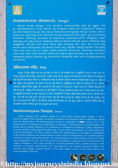 Information Board of Nambi Narayana Temple