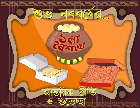 Subho noboborsho 1424 bengali wishes, sms, quotes, text messages ...