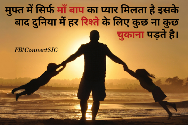 Anonymous Hindi Quotes on Parent, Love, Advice,
