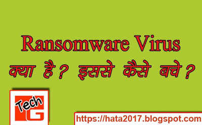 Ransomware-virus-attack-kya-hai