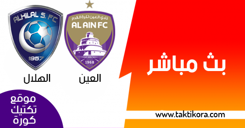 مشاهدة مباراة العين والهلال بث مباشر اليوم 05-03-2019 دوري أبطال آسيا
