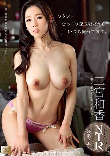 MOND-115 I Take Always Because Me … Moody Transformation Wife. Waka Ninomiya