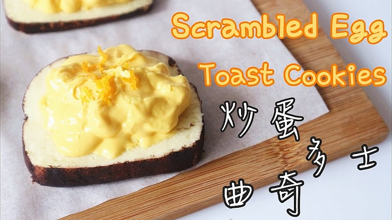 Scrambled Egg Toast Cookies炒蛋多士曲奇