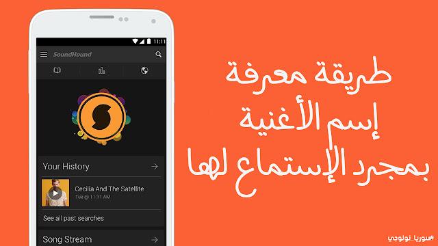 طريقة معرفة إسم الأغنية بمجرد الإستماع لها | Sound Hound