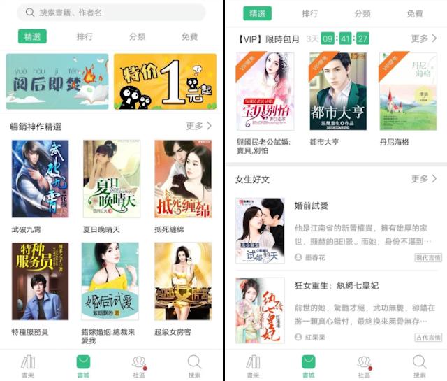 口袋小說 App