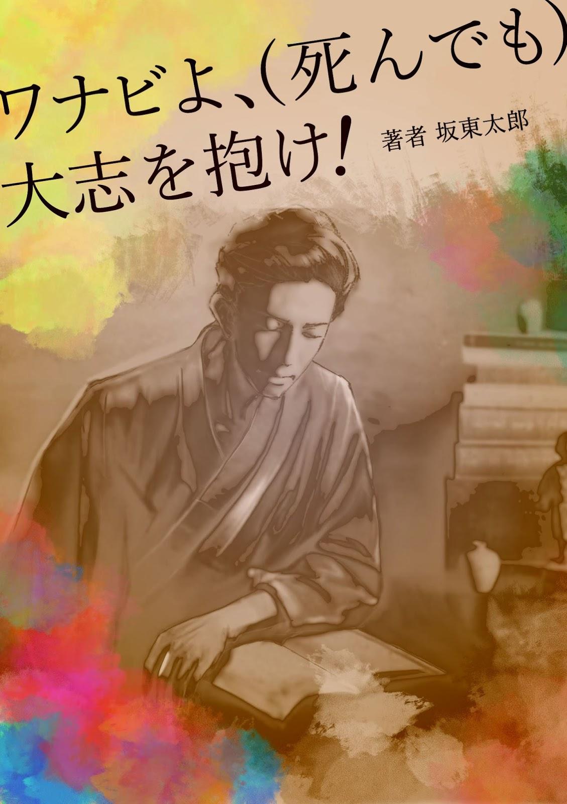 坂東太郎『ワナビよ、(死んでも)大志を抱け!』