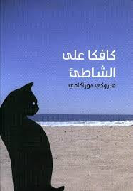 """رواية """"كافكا على الشاطئ"""" للمؤلف الياباني هاروكي موراكامي"""