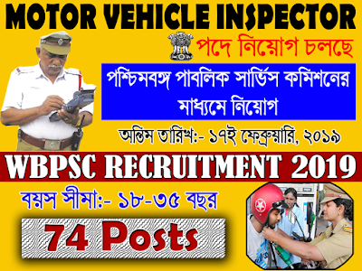 WBPSC Recruitment Motor Vehicle Inspector Posts