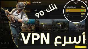 تشغيل لعبة pubg mobile بعد حظر العبة في دولة العراق
