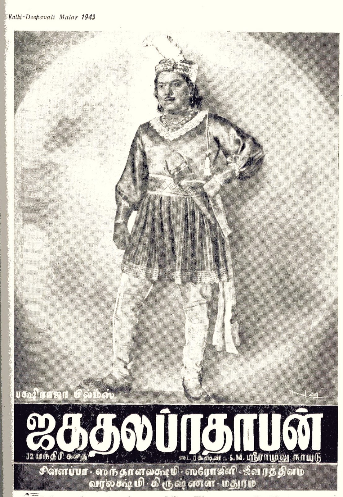 சினிமா நடிகர் பி.யு. சின்னப்பா மரணம் அடைந்த நாள்: 23-9-1951 Puc_jagathala