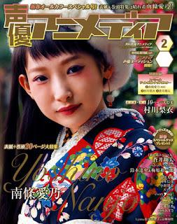 声優アニメディア 2017年02月号  111MB