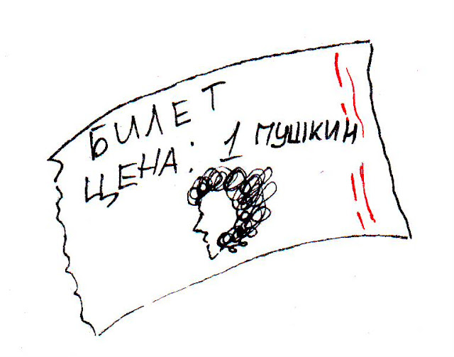 Эвелина Васильева. Цена: один Пушкин
