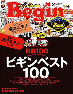 Begin (ビギン) 2017年01月号