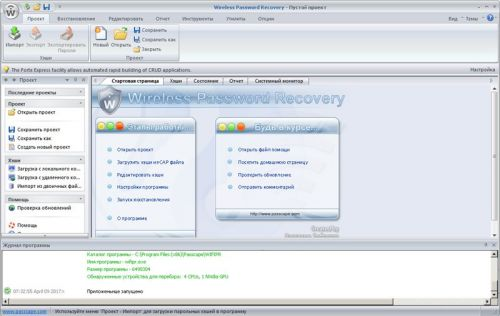 Passcape Wireless Password Recovery Professional 4 0 3 429 - Rian