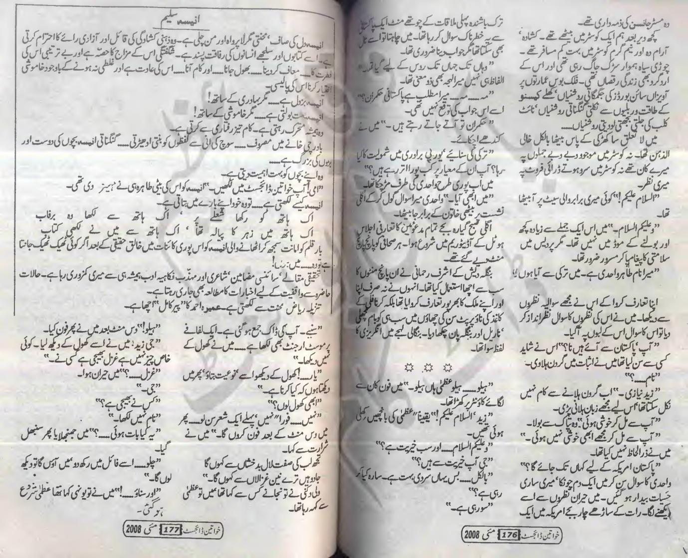 Kitab Dost Hamara Cash Hai Tark E Rasoom By Aneesa Saleem