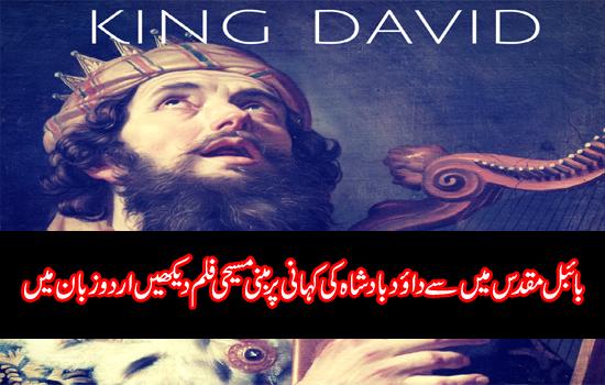 David Biblical Movie in Urdu - Hindi