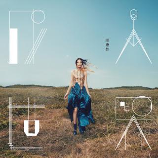 [Album] 成人世界 - 陳惠婷 the Huiting