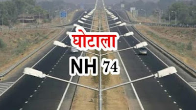 NH-74-SCAM