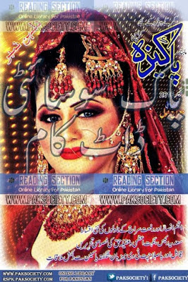 Free Download PDF Monthly Pakeeza Digest September 2016