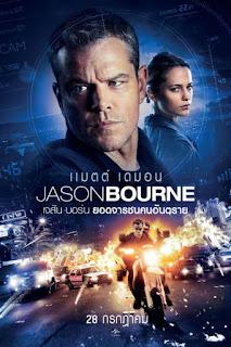 Jason Bourne (2016) – เจสัน บอร์น ยอดจารชนคนอันตราย [พากย์ไทย]