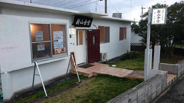 新山食堂 港川店の写真