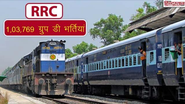 रेलवे में GROUP D के 1.03 लाख पदों के लिए ऑनलाइन आवेदन शुरू, इस लिंक से डाउनलोड करे विज्ञप्ति एवं देखे विस्तृत जानकारी