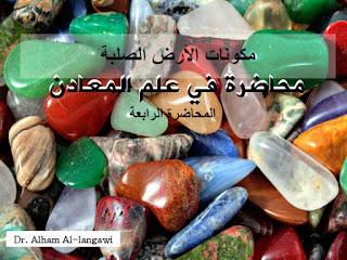 تحميل محاضرة في علم المعادن pdf ، Lecture in Mineralogy ، رابط تحميل مباشر مجانا
