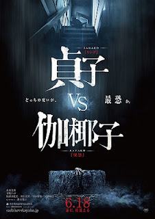 Film Sadako Vs Kayako 2016
