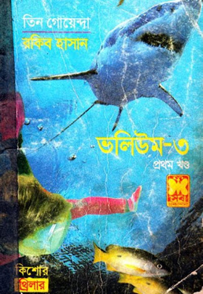 tin volume goyenda book bangla