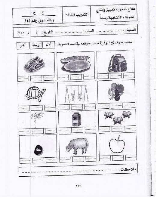 ننشر ... البرنامج التدريبي لعلاج صعوبات تعلم القراءة والكتابة لدى تلاميذ المرحلة الابتدائية التأسيسية 12