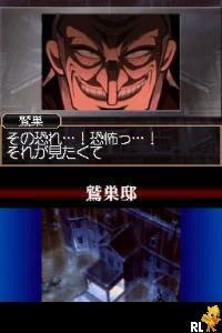 Touhai Densetsu Akagi DS: Yami ni Maiorita Tensai Screenshot 2
