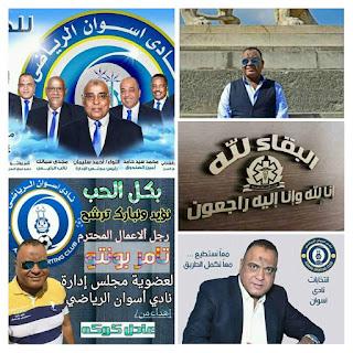 عاجل/وفاة عضو مجلس أدارة نادي أسوان