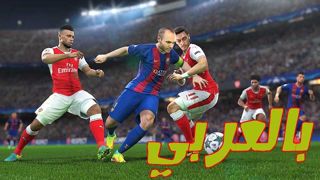 تحميل لعبة pes 2019 للاندرويد اخر الانتقالات مع فرق عربية HD