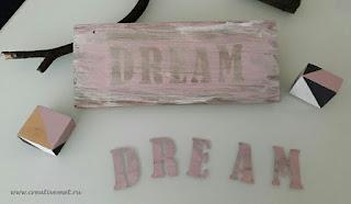 "Деревянная табличка ""DREAM """