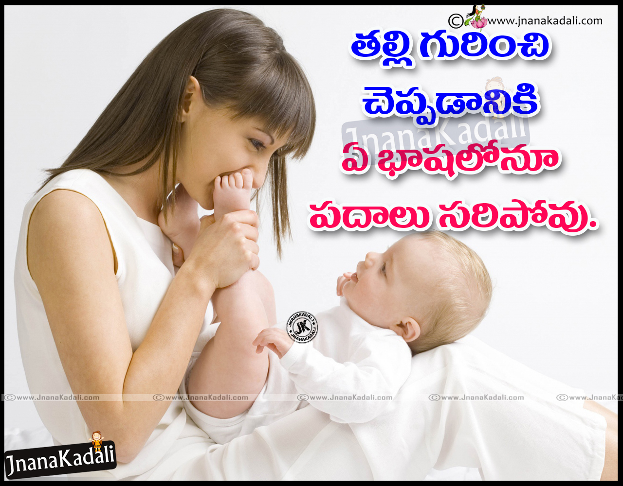 Here is a Top Telugu Amma Quotes and kavithalu Best Telugu Quotations on Mother