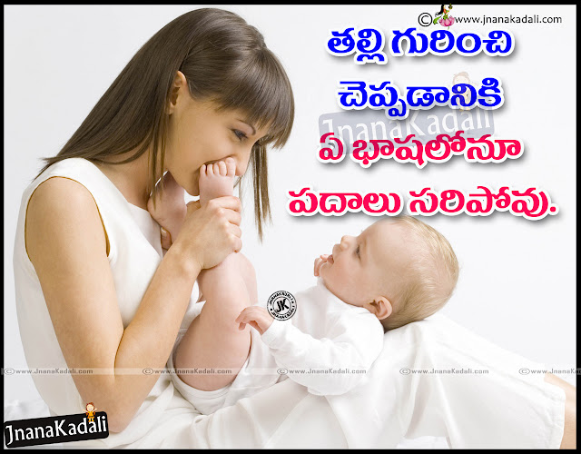 Here is a Top Telugu Amma Quotes and kavithalu, Best Telugu Quotations on Mother, Nice Telugu Mother Sentiment Messages online, Inspirational Telugu Amma Kavithalu, Cool Telugu Mother love Poems, Telugu Whatsapp Mother Images, Nice Telugu Mother's Love Poems and Messages. Beautiful Telugu Language mother and Child Quotes images,Top Telugu Amma Quotes and kavithalu, Best Telugu Quotations on Mother, Nice Telugu Mother Sentiment Messages online, Inspirational Telugu Amma Kavithalu, Cool Telugu Mother love Poems, Telugu Whatsapp Mother Images, Nice Telugu Mother's Love Poems and Messages. Beautiful Telugu Language mother and Child Quotes images,Indian mother and child images,Mother's Day Telugu greetings images quotes messages for face book friends, Mothers Day wishes to mother, Mothers day text message to Mother, These messages you can forward to your mother / friend through face book, twitter, google plus, tumbler, pinterest.