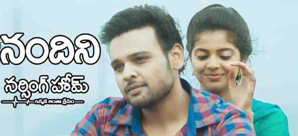 Nandini Nursing Home Movie Theatrical Trailer