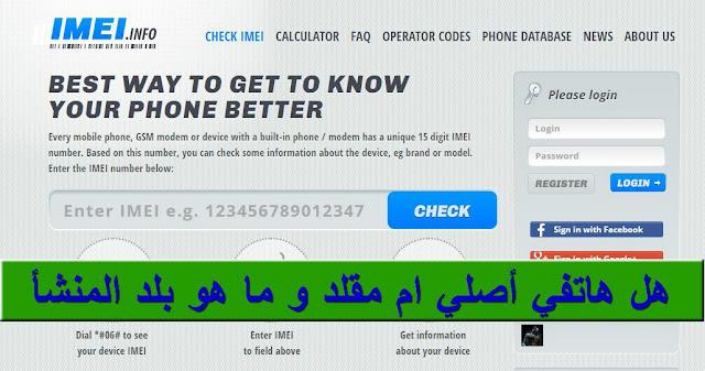 طريقة سهلة جدا لمعرفة الهاتف أصلي او مقلد و معلومات أخرى باستخدام رقم أيمي IMEI فقط