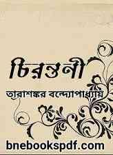 চিরন্তনী (গল্পগ্রন্থ) - তারাশঙ্কর বন্দ্যোপাধ্যায় Chirantani by Tarasankar Bandyopadhyay