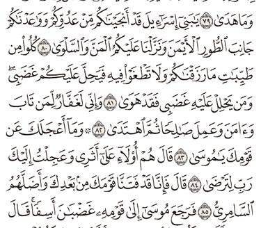 Tafsir Surat Thaha Ayat 81, 82, 83, 84, 85