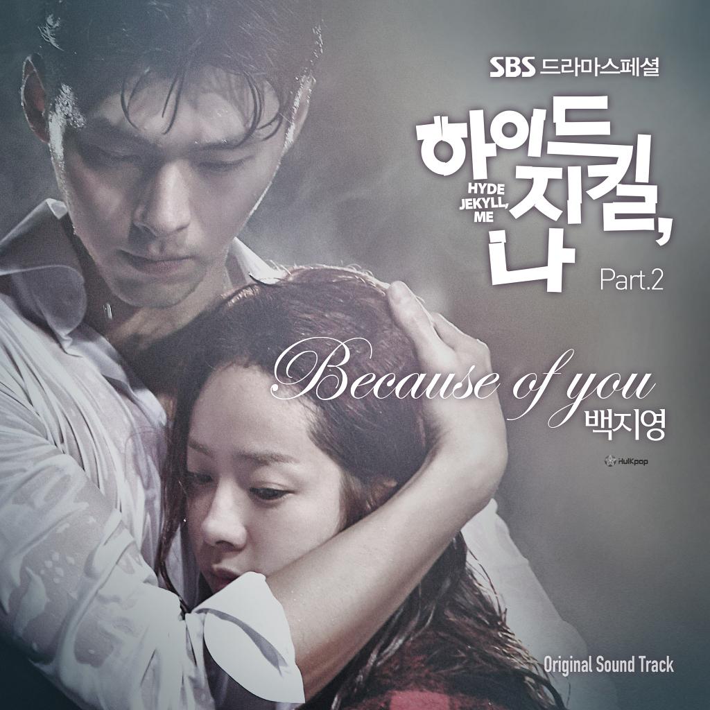 [Single] Baek Ji Young – Hyde, Jekyll, Me OST Part 2