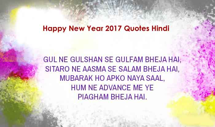 frequently searches happy new year quotes 2019 happy new year 2019 quotes in nepali happy new year 2019 quotes for friends happy new year 2019 quotes
