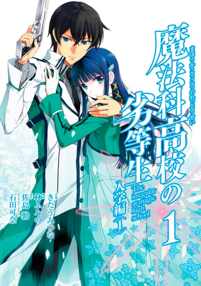 The Irregular at Magic High School: Nyguaku-hen