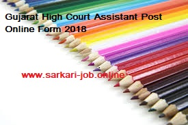 Gujarat High Court Assistant Post Online Form 2018