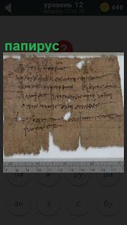 Старый и древний папирус  с замысловатой рукописью мелким почерком