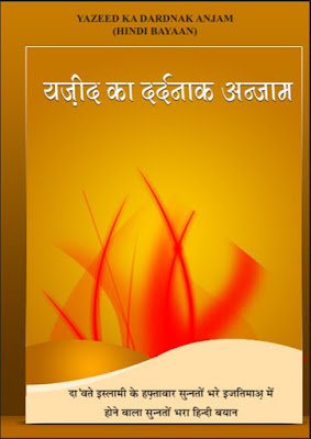 Download: Yazeed ka Dard-Naak Anjaam pdf in Hindi
