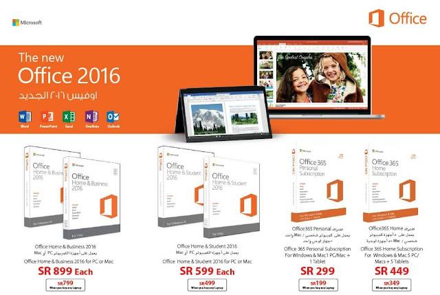 عروض واسعار البرامج - دليل التسوق مارس و ابريل 2016